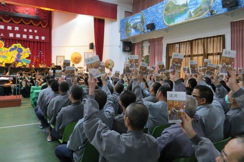 圖為長榮樂團在高雄監獄演出。(取自張榮發基金會官網)