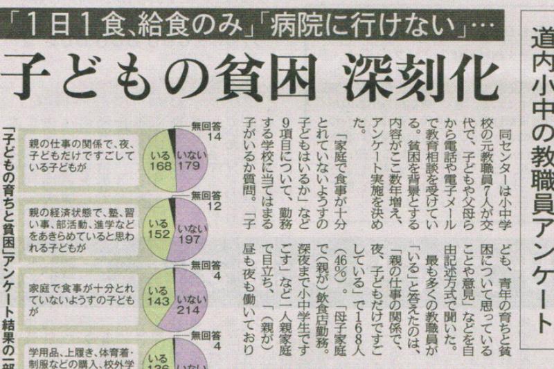 日本媒體也一直關注貧困兒童的問題。
