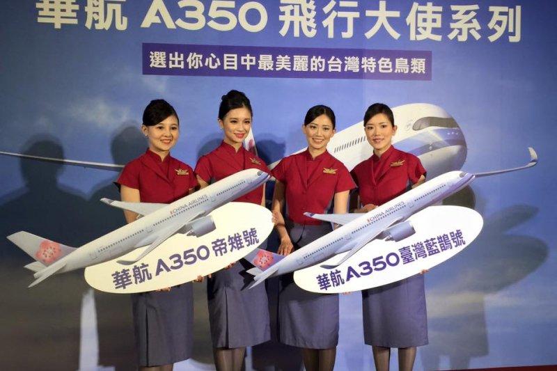 華航勞資調解破局,空服員規劃31日到交通部和華航抗議,並於端午連假罷工。(取自中華航空臉書)