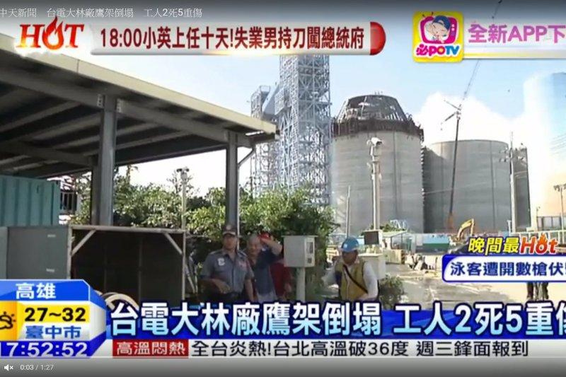 台電大林電廠29日發生鷹架倒塌意外,工人2死5重傷(取自YouTube)