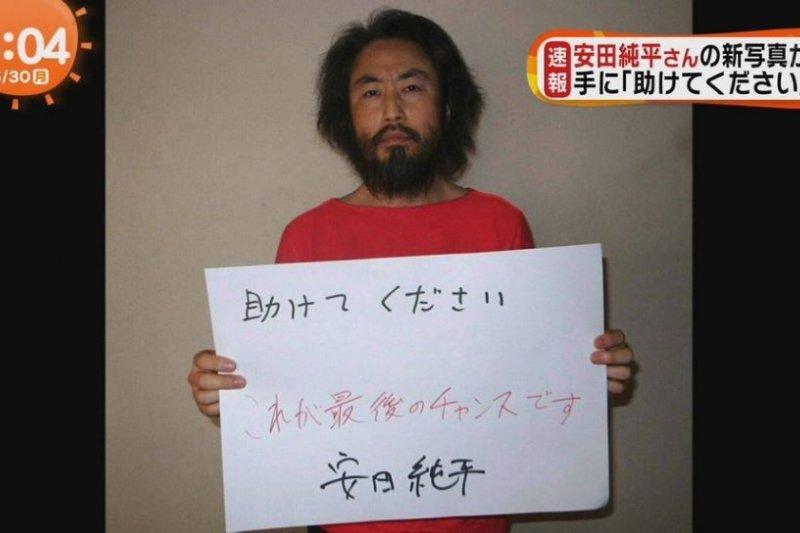 失蹤近一年的日本自由撰稿記者安田純平,手持以日文書寫的求救紙張。(翻攝推特)