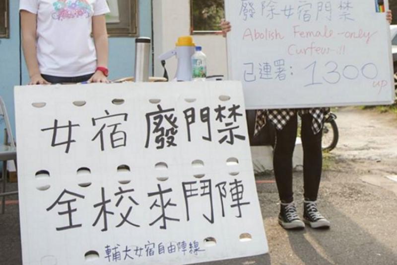 輔大女宿門禁解除爭取七年未果,學生持續抗爭中。(作者網誌提供)
