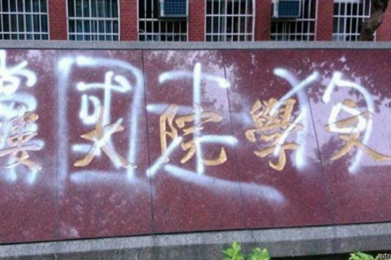 師範大學文學院前校長題字的石碑被噴漆,被認為與四六事件有關。(BBC中文網)