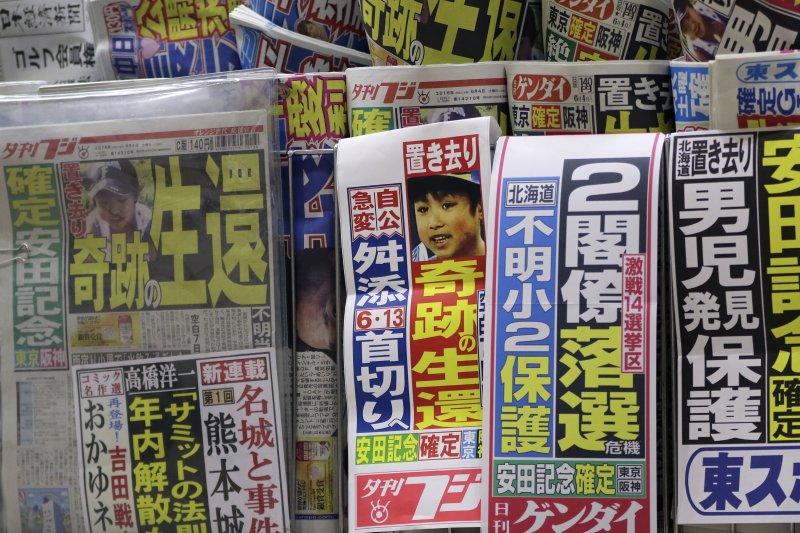 田野岡大和生還的消息轟動日本媒體。(美聯社)