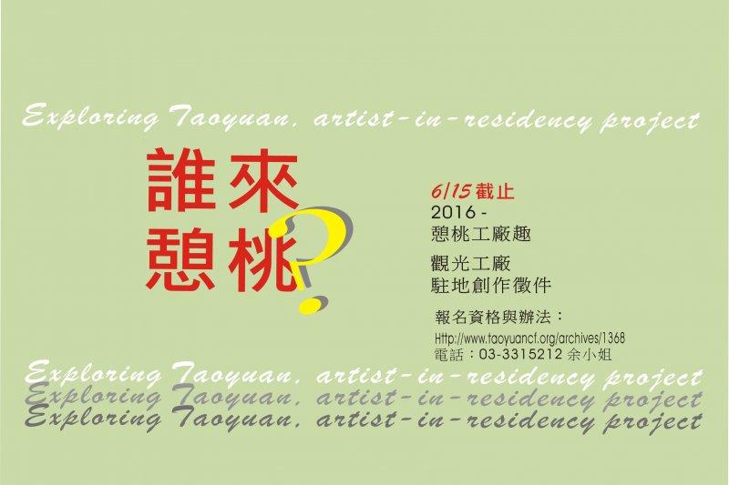 「憩桃工廠趣」招募創作者 打造「創藝經濟」(取自財團法人桃園市文化基金會)