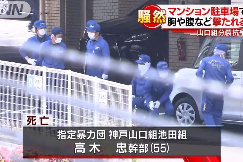 神戶山口組旗下分支「池田組」若頭高木忠日前慘遭槍殺,該組織於8日首度召開例會。(翻攝影片)