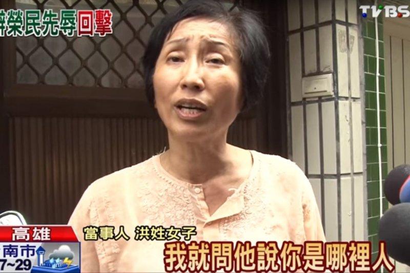 洪素珠辱罵老榮民。(取自TVBS新聞20160610)