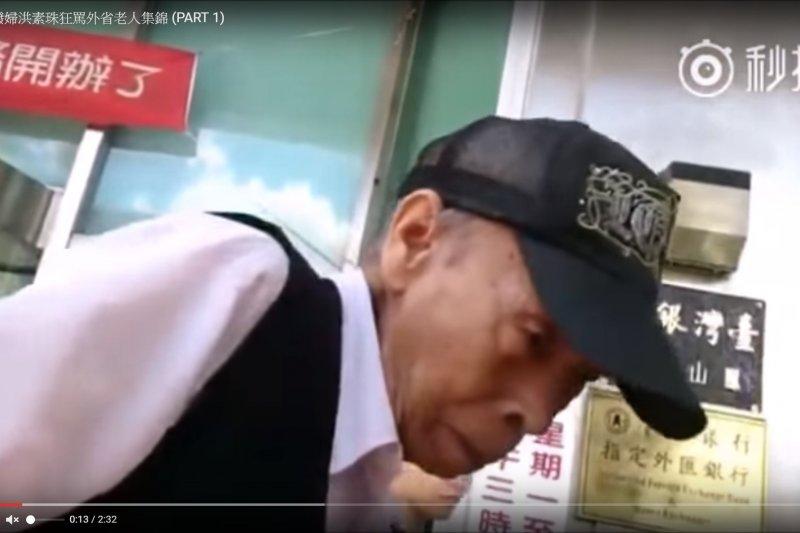 遭台灣民政府成員洪素珠辱罵的老榮民(取自YouTube)