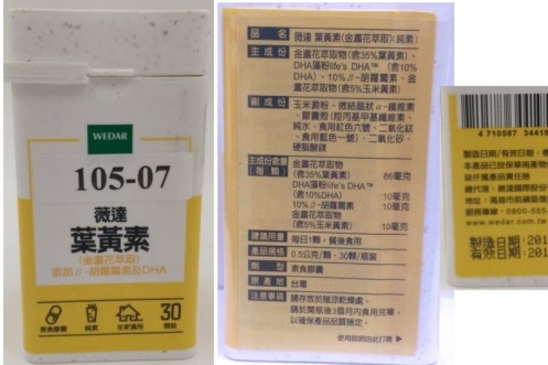 衛福部食藥署13日公布13件市售含葉黃素的保健食品,其中高達6項產品標示不實。(取自食藥署網站)