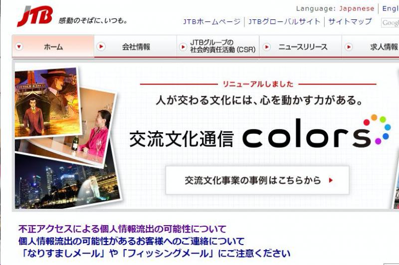 日本知名旅行社「JTB」爆發個資外洩風波。(翻攝JTB官網)