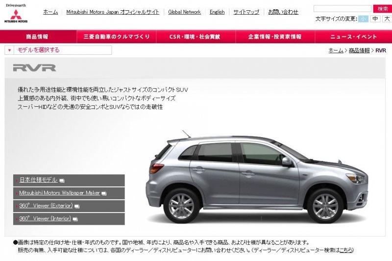 日本汽車大廠「三菱汽車」日前爆出油耗測試造假。(翻攝三菱汽車官網)