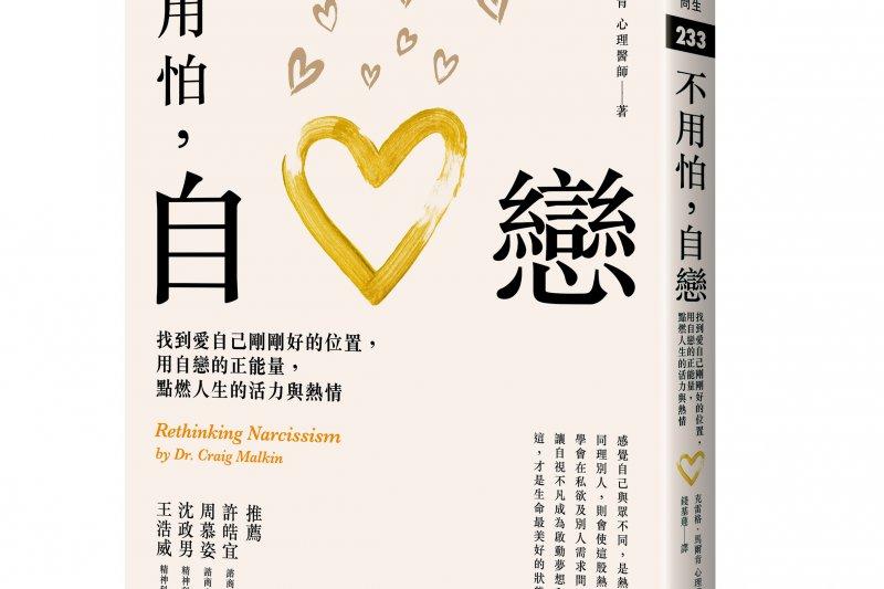 《不用怕自戀:找到愛自己剛剛好的位置,用自戀的正能量,點燃人生的活力與熱情》時報出版