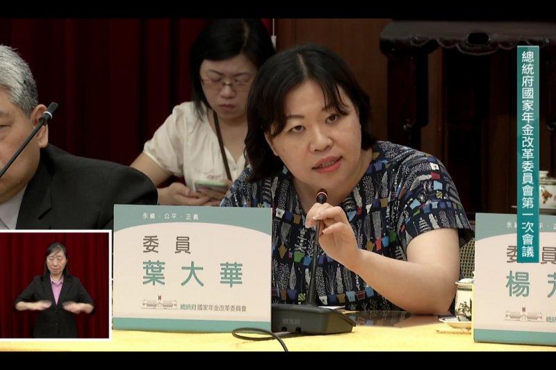 社團法人台灣少年權益與福利促進聯盟秘書長葉大華23日出席總統府國家年金改革委員會第一次會議。(取自年金改革委員會直播)