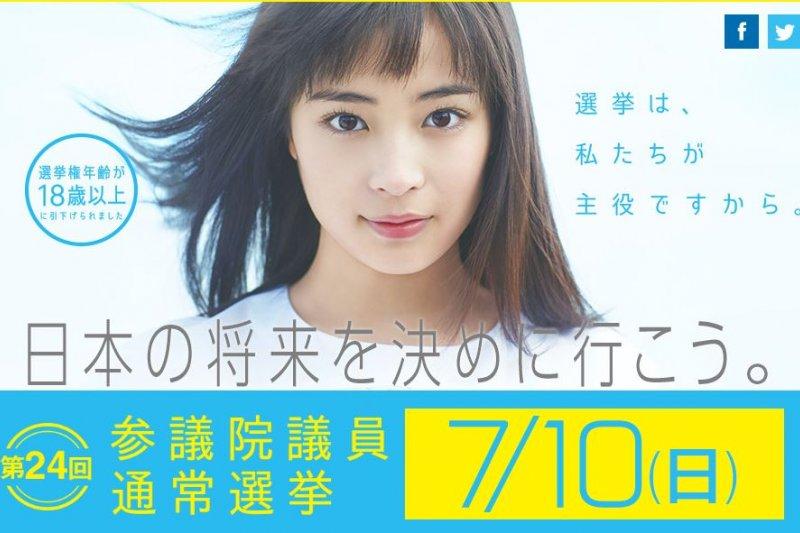 日本參院大選22日正式開跑,預計7月10日投開票。(翻攝日本總務省)