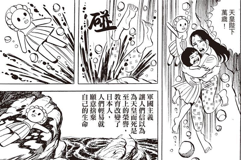 歷史教科書把二戰日本描述成罪有應得的嗜血狂徒,卻忽略了無數因軍國主義犧牲的無辜生靈。(圖/遠足文化提供)