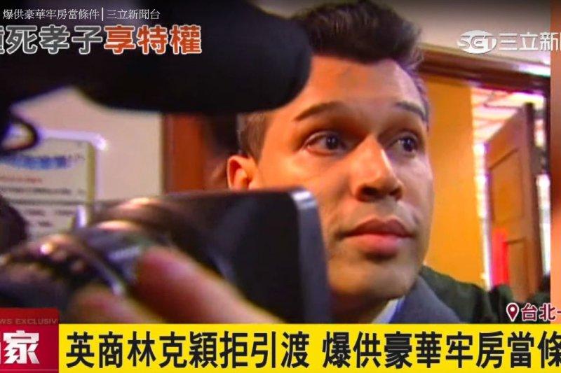 林克穎潛逃出境,台灣爭取引渡回台受審被拒,理由竟是我監所條件不符合歐洲人權公約。(取自YouTube)