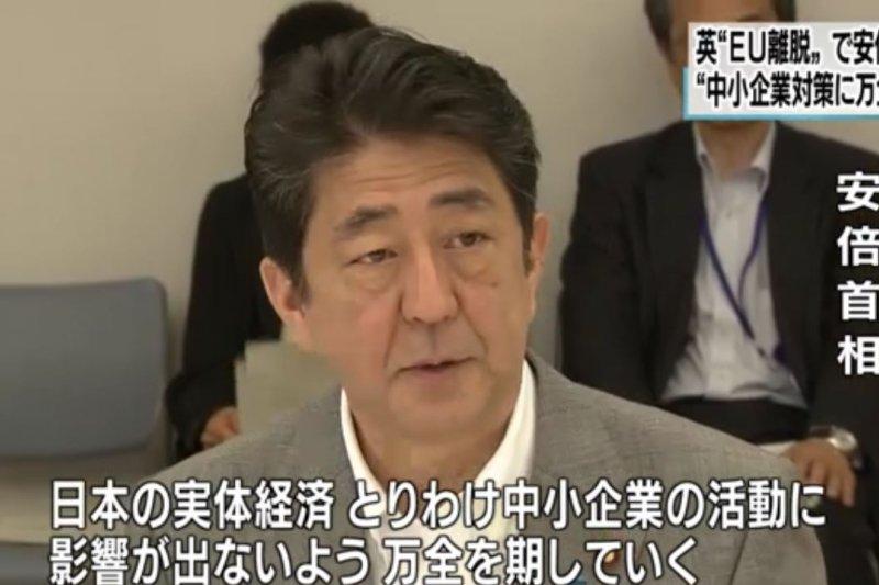 日本政府28日上午召開臨時會議,針對英國決定脫歐討論對策。(翻攝影片)