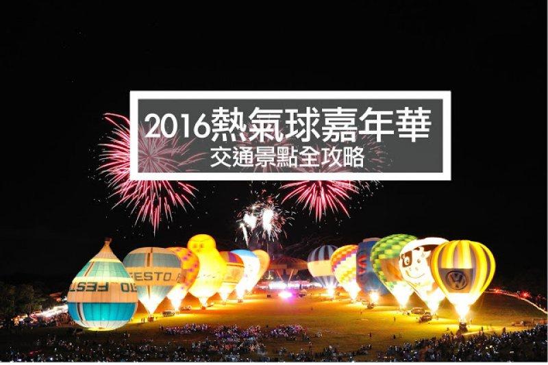 2016熱氣球嘉年華在台東(圖/kkday)