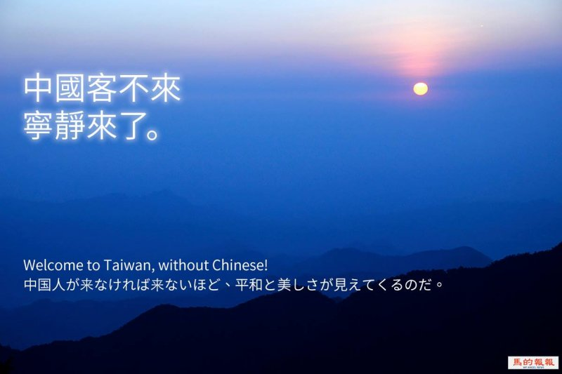 PTT網友大展長才,自製中國客不來台灣的觀光文宣。圖/馬的報報 My Angel News@facebook