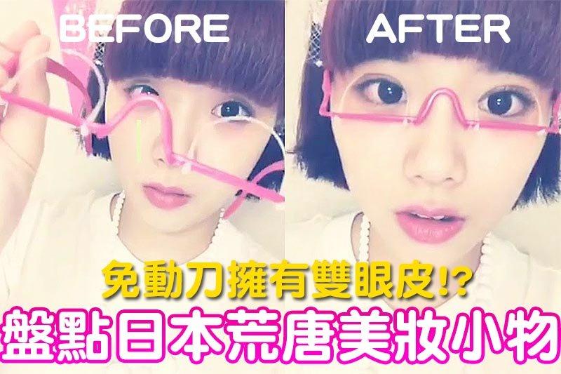 日本美妝小物荒唐點子多,有人開發用膠條硬壓出雙眼皮的眼鏡,引發熱烈話題。(圖/C CHANNEL@Youtube)