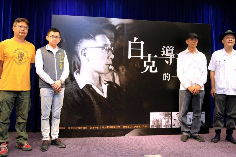 白克導演的一生特展,即日起在台中市市政大樓惠中樓1樓展出。(取自台中市新聞局網站)