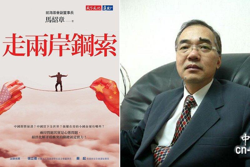 前海基會副董事長馬紹章(中評社)與其新著《走兩岸鋼索》(天下文化)。