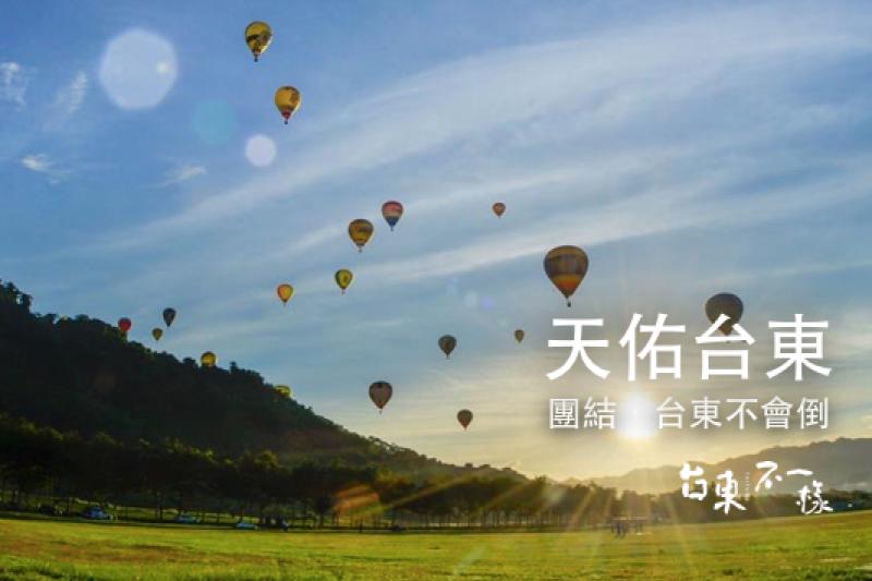 臉書專頁《台東不一樣》希望台灣其他地區民眾對台東伸出援手。(取自《台東不一樣》臉書)