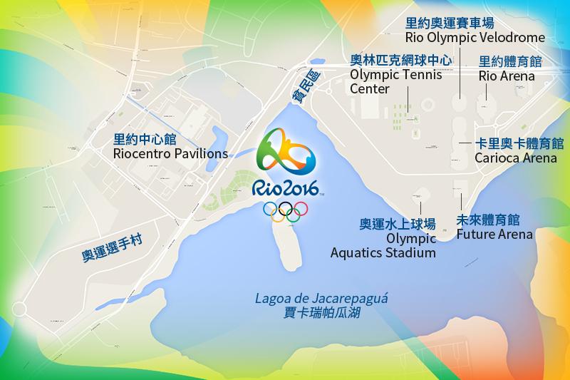 巴西里約奧運比賽場館