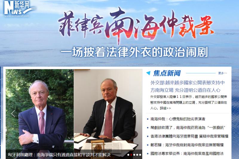 南海仲裁案結果出爐,中國新華網稱其為「披著法律外衣的政治鬧劇」。