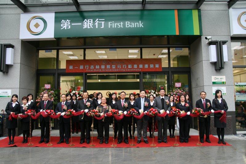 第一銀行ATM在9日、10日期間,遭人盜領7000多萬元,警方初步調查後,疑為跨國犯罪集團鎖定犯案。(資料照,取自第一銀行網站)
