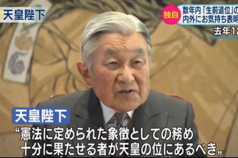 年屆82歲高齡的日本明仁天皇,近日向皇室相關人員透露自己想提早退位。(翻攝影片)