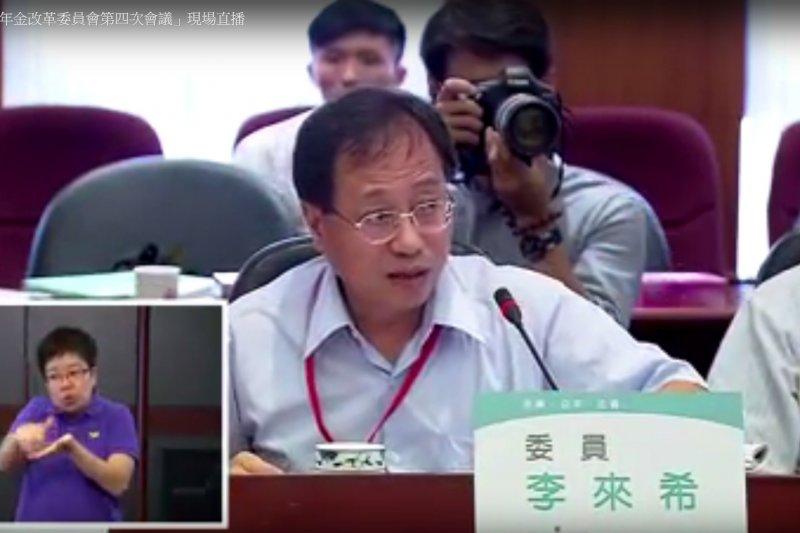 年金改革委員會第4次會議,委員李來希。(取自年金改革委員會直播)