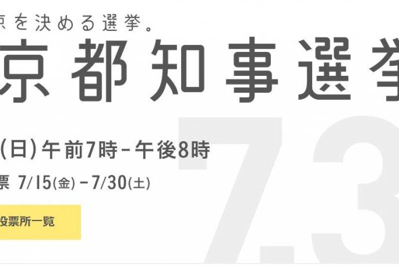 日本東京都知事選舉14日正式開跑,結果將在31日揭曉。(翻攝東京都選舉管理委員會官網)