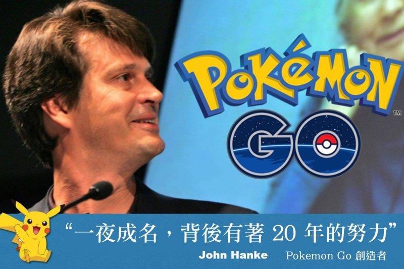經過20年的努力,Pokémon Go 創下多項紀錄,創造者 John Hanke也一夜成名。(圖/林啟維臉書@Facebook)