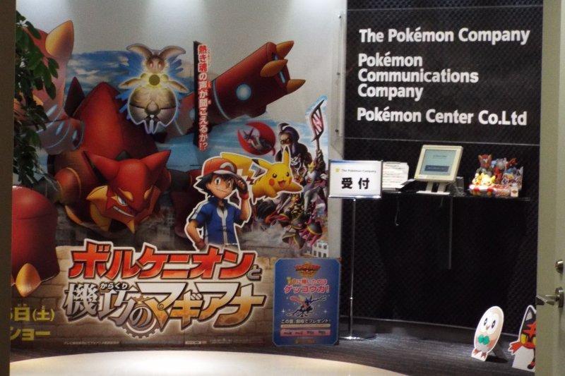 日本任天堂手機遊戲「精靈寶可夢GO」(Pokémon GO)風靡全球,這是其公司總部(Syced@Wikipedia / CC BY-SA 4.0)