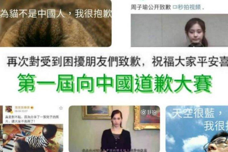 「第一屆向中國道歉大賽」Facebook活動頁面至今累積1.2萬人點選參加。發起人表示,將在8月1日以直播方式發表「優勝作品」。
