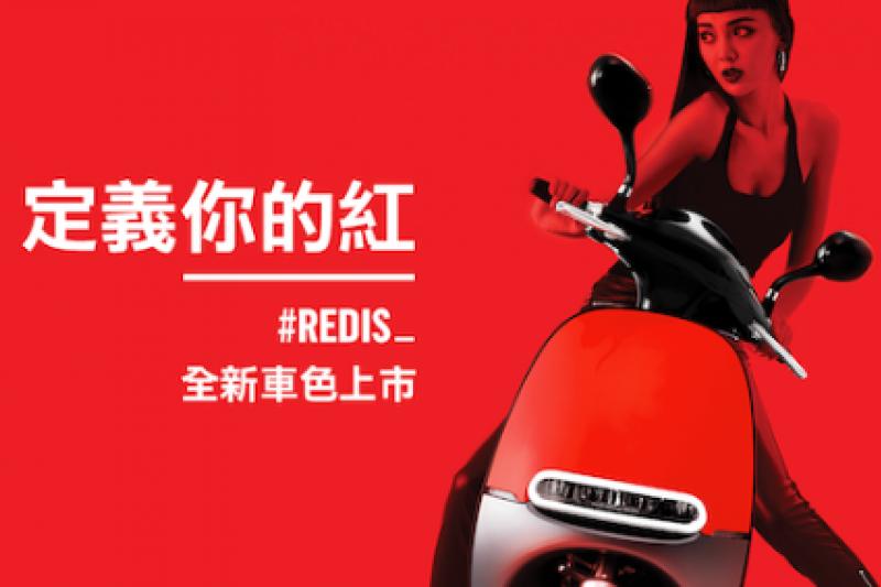 Gogoro Plus系列新色「Gogoro紅」14日正式亮相!(圖/取自Gogoro Taiwan粉絲專頁)