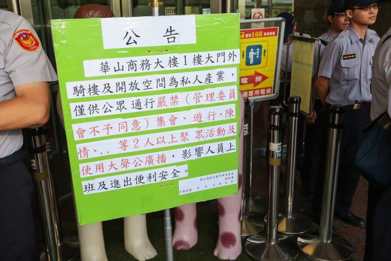 私校改革行動聯盟20日至民進黨中央抗議,華山商務大樓管委會貼出公告禁止民眾於私人騎樓空間抗議。(顏麟宇攝)