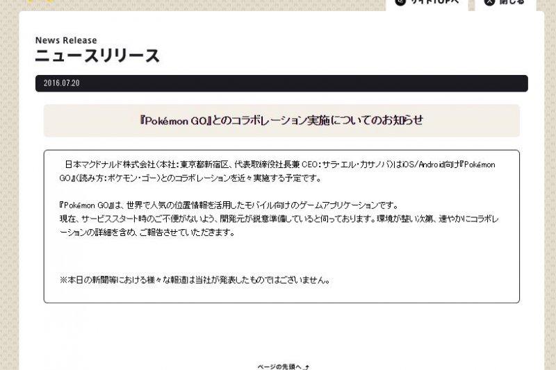 日本麥當勞20日發表聲明,承認未來將與「Pokémon GO」。(翻攝日本麥當勞官網)