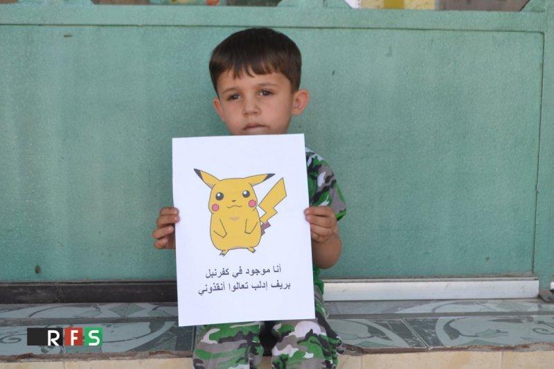 敘利亞內戰經年,戰火中的兒童想化身為神奇寶貝,讓人們把他帶走(敘利亞革命武力之音,RFS)