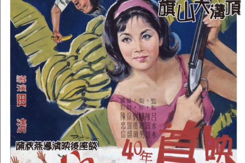 50-60年代,香蕉外銷興盛,被稱為是台灣的黃金的產業。(作者提供)
