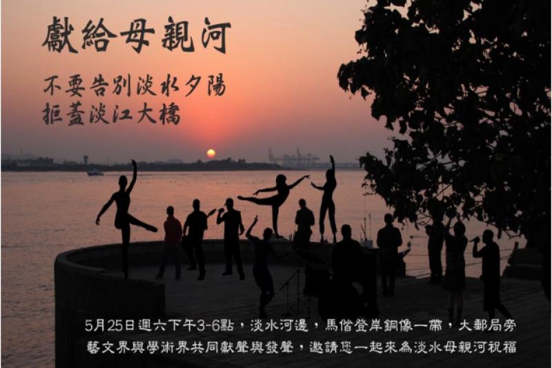 因淡江大橋阻擋淡水夕陽美景,影響當地生態,因此民間團體發起連署,要求政府停止建設。(取自反淡橋護夕陽/愛淡水陣線臉書)