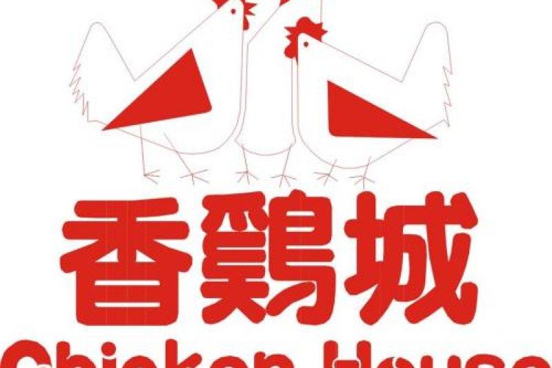 六七年級的回憶!香雞城開幕日期確定(圖/香鷄城#新時代香雞城臉書粉絲專頁。)