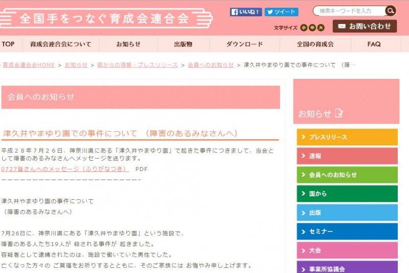 神奈川26日凌晨爆發大規模殺人案,障礙者相關團體發布聲明。(翻攝牽起全國‧扶植會聯合會官網)