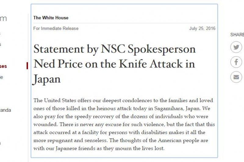 美國國家安全會議發言人普萊斯於白宮首頁上發表哀悼聲明。(翻攝美國白宮網站)