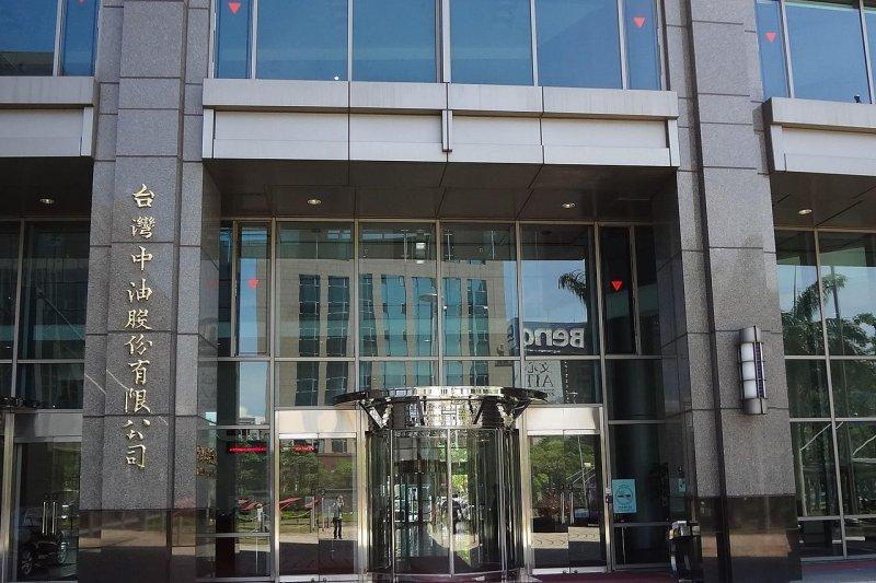 經濟部27日宣布,所屬事業機構台糖、台電、台灣中油及台水4家公司11月27日將舉辦招考,招考名額暫定802名,8月開放報名。(圖/Solomon203@Wikipedia)