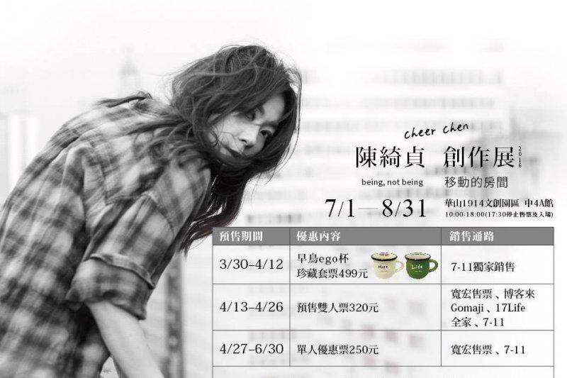 藝人陳綺貞於7月1日在華山園區舉辦「陳綺貞創作展─移動的房間」,獲得文化部補助800萬,引發網友砲轟。(取自陳綺貞創作展臉書)