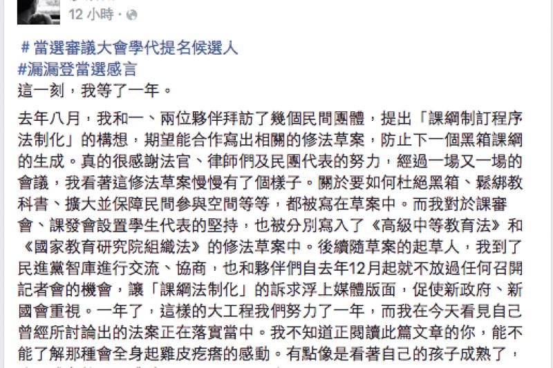 課審大會候選人廖浩翔在臉書上發表當選感言,直呼「這一刻,我等了1年」。(取自廖浩翔臉書)