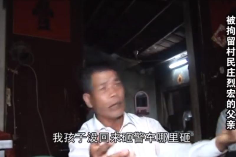 烏坎三日,莊烈宏的父親。(翻攝Youtube)