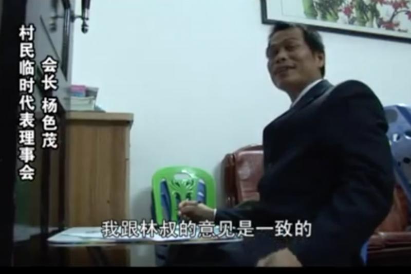 烏坎三日,時任烏坎村民臨時代表理事會會長的楊色茂。(翻攝Youtube)